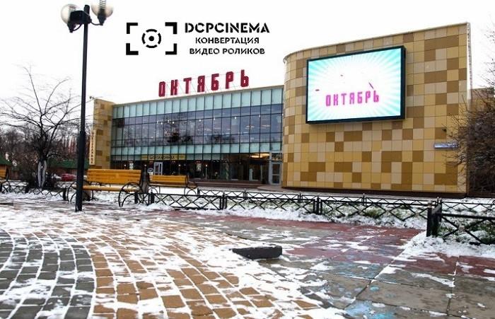 Кинотеатр_Октябрь