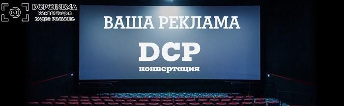 Реклама в кино Люберцы
