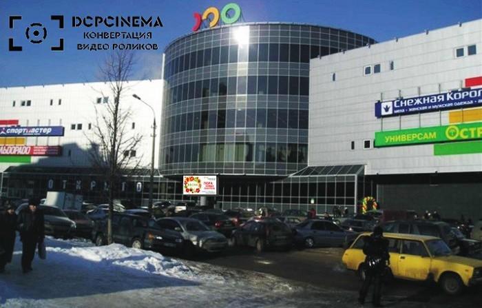 ТЦ_Светофор_Реклама