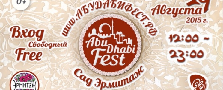 Абу-Даби Фест 2015, сад «Эрмитаж»