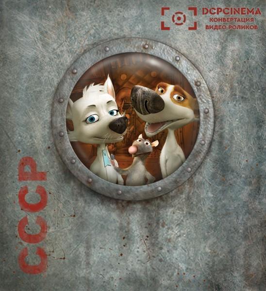 Конвертация мультфильма в формат DCP Белка и стрелка.