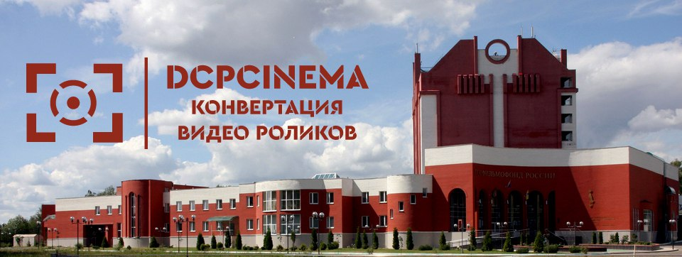 Формат DPX | Госфильмофонд России
