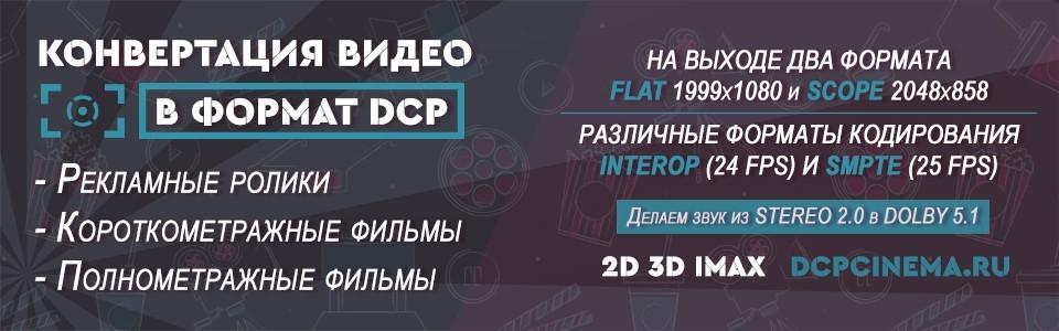 Конвертация видео в формат DCP