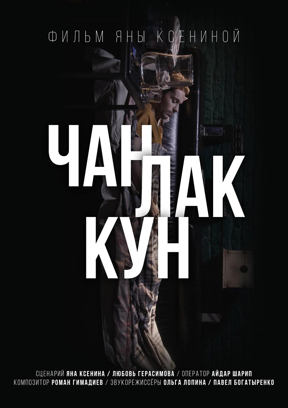 ChAN_LAK_KUN_POSTER