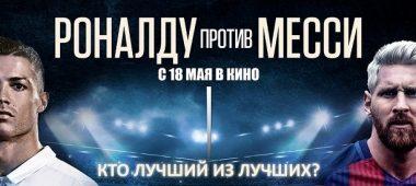 Ronaldo vs. Messi Роналду против Месси