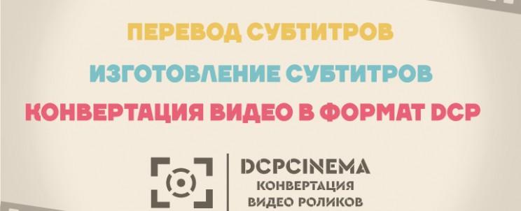 Создание_Субтитров