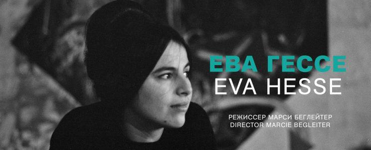 Ева Гессе