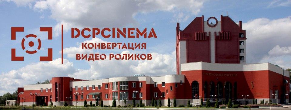 Формат DPX. Госфильмофонд России