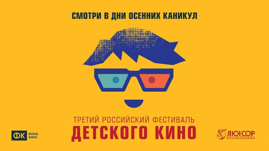Третий российский фестиваль детского кино. Люксор.