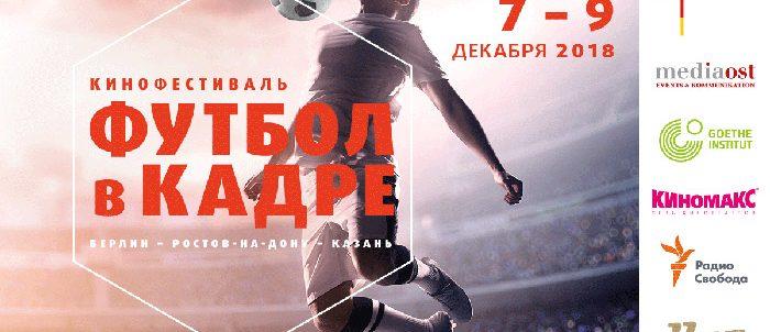 Кинофестиваль «Футбол в кадре»