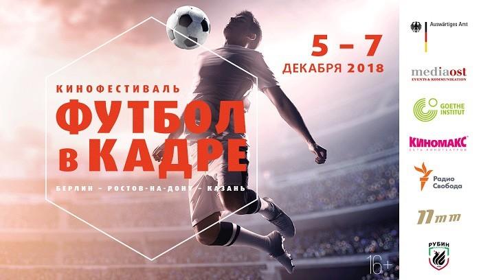 кинофестиваль_футбол_в_кадре_2018