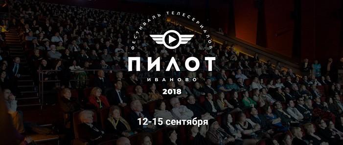фестиваль_телесериалов_пилот_иваново_2018