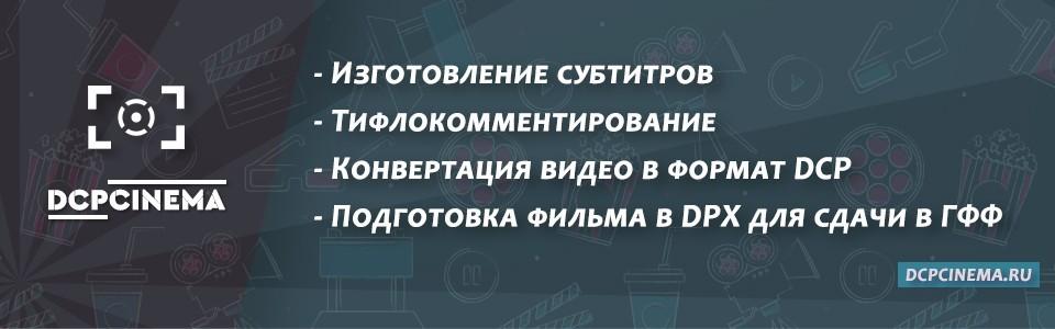 Конвертация видео в формат DCP / DPX / Субтитры