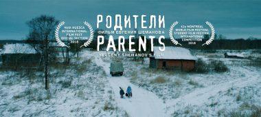 Короткометражный фильм «Родители»