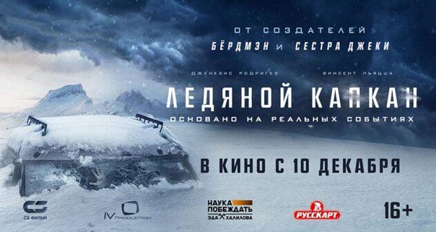 Ледяной Капкан